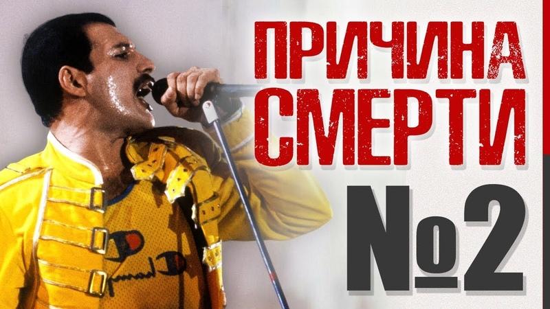 Фредди Меркьюри Вторая реальная причина смерти Жмунесс похорон Bohemian Rhapsody афера ХХ века