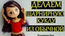 ДЕЛАЕМ ШАРНИРНУЮ КУКЛУ ИЗ ОБЫЧНОЙ Как починить кукле руку Сломалась кукла