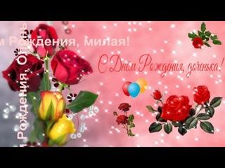 #Поздравляю#Пожелания#СДнёмрождения#Праздник#Торжество#Веселье#Родномучеловеку#Доченьке#Желаюудачи#