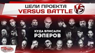 Цели проекта Versus Battle. Куда вписали рэперов?