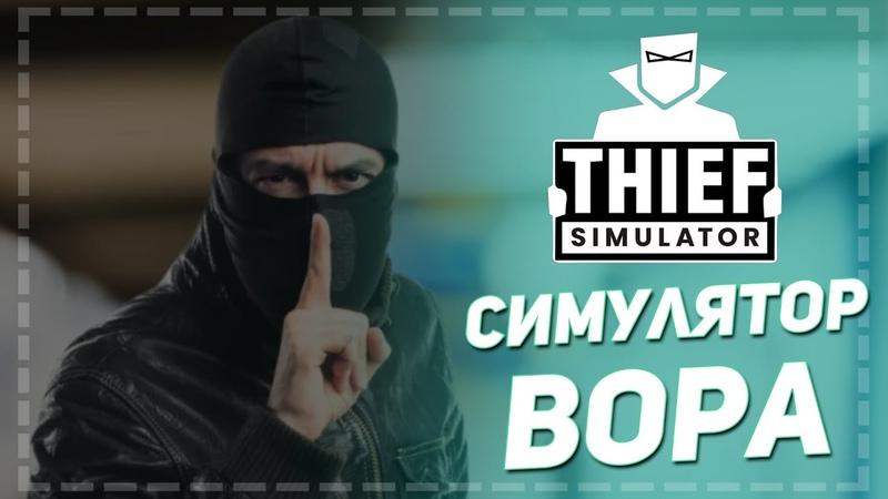 СИМУЛЯТОР ВОРА ► Thief Simulator Прохождение и Геймплей ROSVI Game