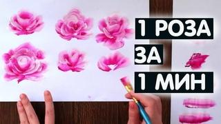 РОЗА ЗА ОДНУ МИНУТУ / Как нарисовать розу / Учимся рисовать розу