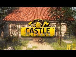 Castle Flipper - Стал уборщиком и строителем в средневековье #1