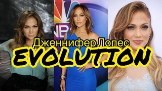 Эволюция: Дженнифер Лопес / Evolution: Jennifer Lopez