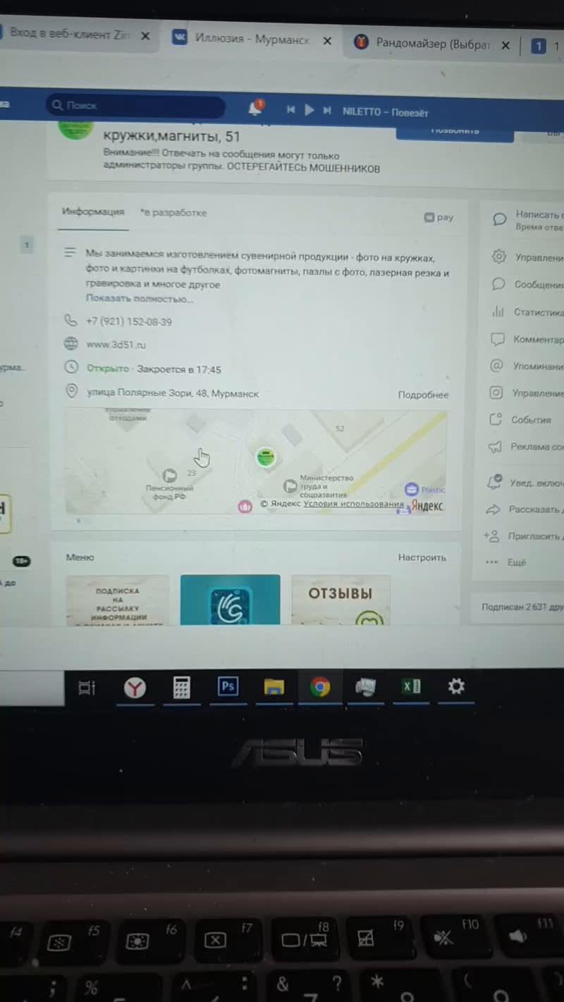 Live: Иллюзия - Мурманск, футболки, кружки,магниты, 51