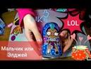 🤩 ЛОЛ ЭЛДЖЕЙ / Новая капсула для мальчиков LQL / BOY LOL 🏆