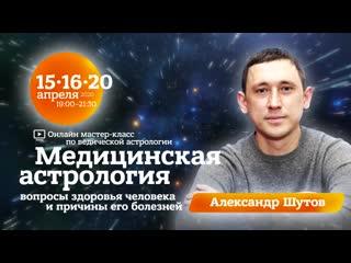 Онлайн мастер-класс по Джйотиш