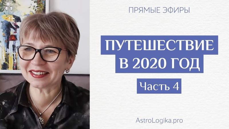 Путешествие в 2020 Раху в Ардре Часть 4