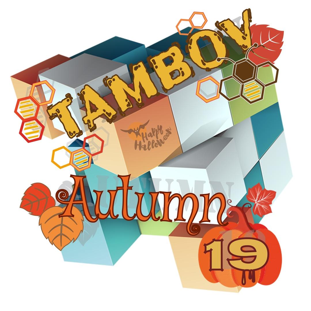 Афиша Тамбов Tambov Autumn 2019