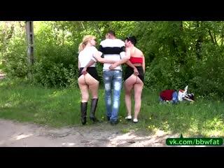 Две девчонки лет за сорок сняли парня на пикник.