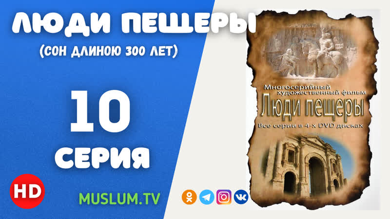 10 серия. Ludi pesheri (son dlinnoyu 300 лет).