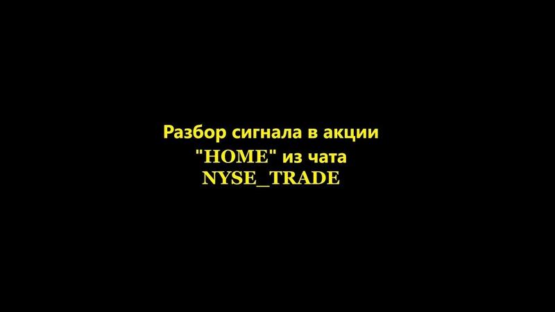 Разбор торгового сигнала в акции HOME ученика из чата Nyse Trade
