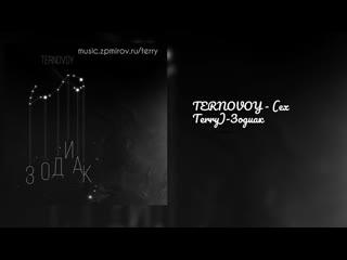 Ternovoy (ex. terry) зодиак