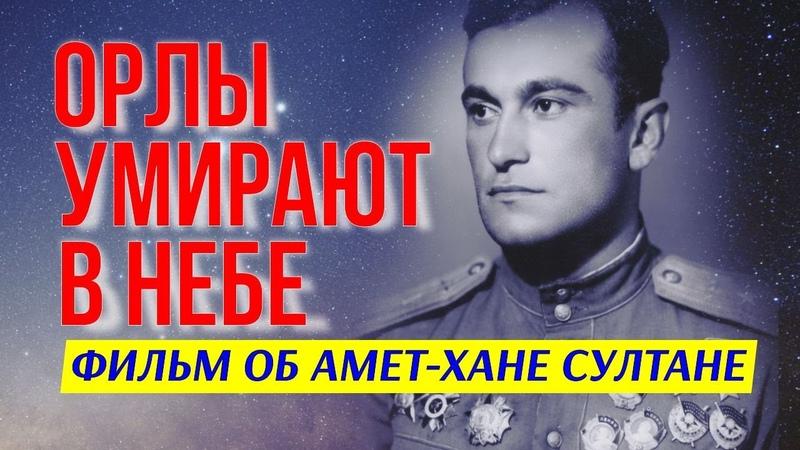 Документальный фильм посвящённый 100 летию со дня рождения крымского аса