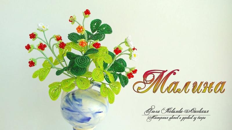МК МАЛИНА ИЗ БИСЕРА Мастер класс Ольги Ковалевой Лисовской Цветы из бисера Бисероплетение