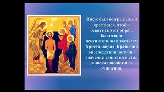 Познавательный журнал Крещение у ворот