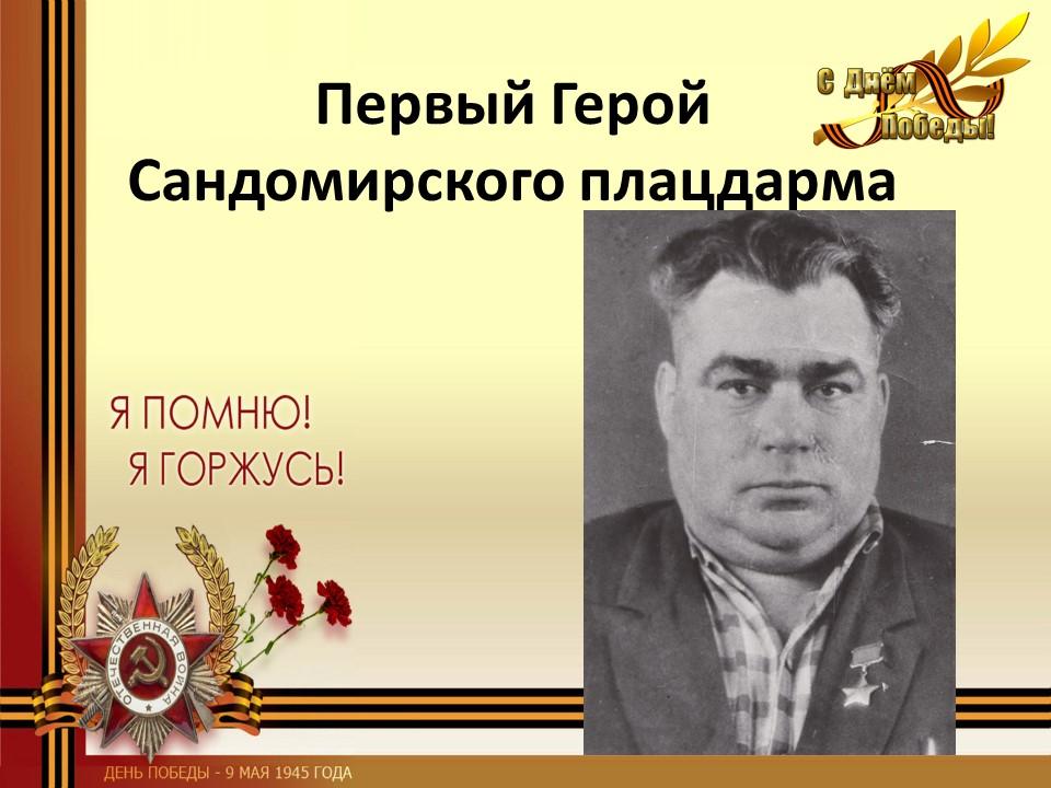 Первый Герой Сандомирского плацдарма - Ф.Ф. Зеленский.