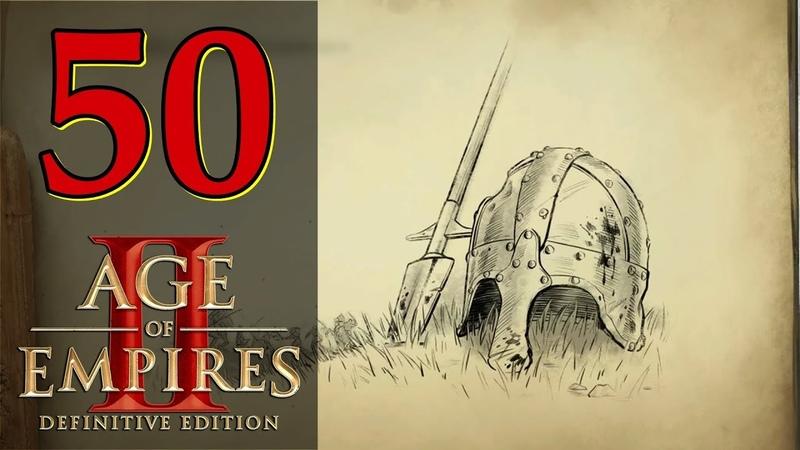 Прохождение Age of Empires 2: Definitive Edition 50 - Прилив [Бари - Забытые герои]
