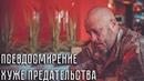 Псевдосмирение хуже предательства АндрейКочергин НаследиеСталина БудущееРоссии