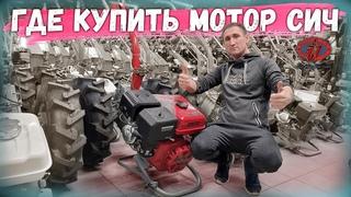 Мотоблоки МОТОР СИЧ, весь модельный ряд в одном магазине доставка до дома в любой регион России, СНГ