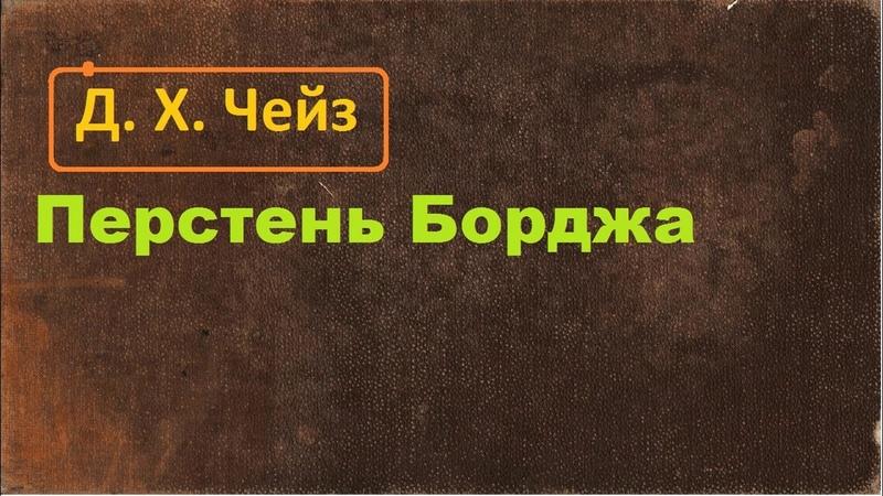 Джеймс Хедли Чейз Перстень Борджа аудиокнига
