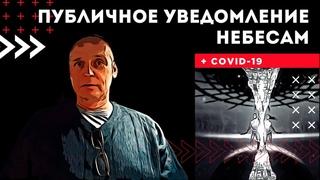 Коронавирус COVID19, Публичное Уведомление Небесам  и прочая