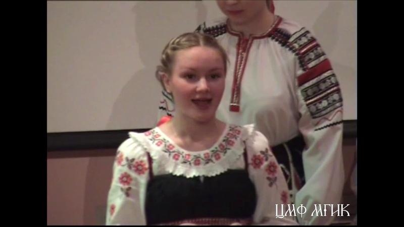 ЦМФ МГИК. II Мастерская русского танца. Танцы Севера России (3 курс каф. РНПИ МГИК)