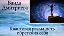 Квантовая реальность обретения себя. Открытие Праздничного Марафона. Ванда Дмитриева.