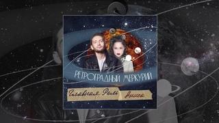 ГЛАВНАЯ РОЛЬ & Аниса - Ретроградный Меркурий (Официальная премьера трека)
