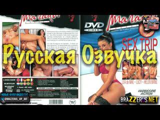 Матадор 5_ Секс-поездка _ Private Matador 5_ Sex Trip (2001) Треилер с русским переводом порно с русской озвучкой инцест анал