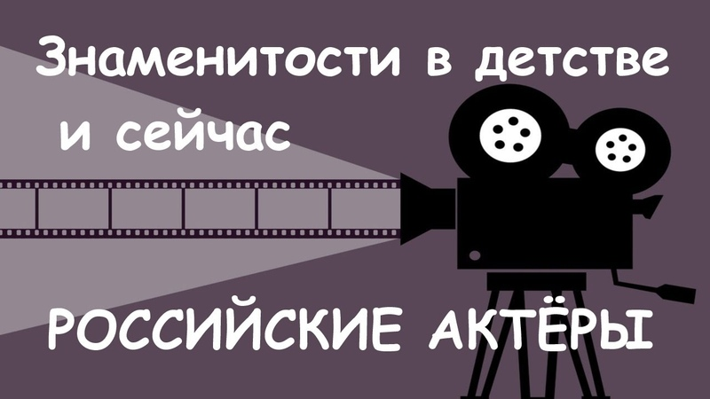 Знаменитости в детстве и сейчас Российские актеры Детские фотографии звезд