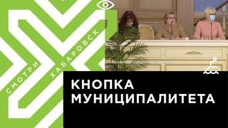 Гражданский форум Хабаровска: как работать с городскими чиновниками