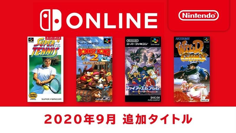 ファミリーコンピュータ スーパーファミコン Nintendo Switch Online 追加タイトル 2020年9月