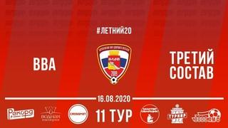 Летний чемпионат ВЛДФ 2020 (1-й дивизион)   11-й тур    ВВА - Третий Состав