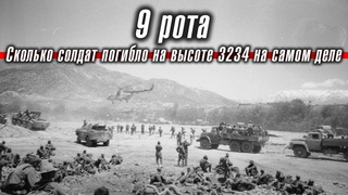 9 Рота: Сколько солдат погибло на высоте 3234 на самом деле