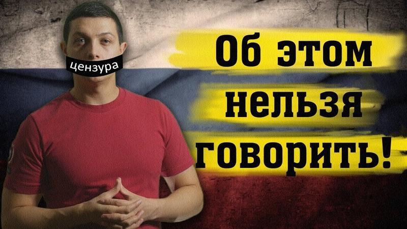 Самая ЗАМАЛЧИВАЕМАЯ тема в России.
