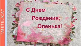 С Днем Рождения,Оленька! Новое,нежное и веселое  поздравление с днем рождения для Ольги.