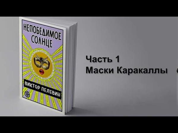Виктор Пелевин Непобедимое солнце Книга 1 Маски Каракаллы аудиокнига Полная версия