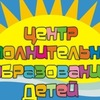 """МБУДО  """"Центр дополнительного образования детей"""""""