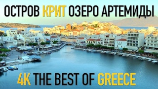 Виртуальная пешеходная прогулка вокруг озера Вулисмени, Айос Николаос, остров Крит, Греция 4К Видео