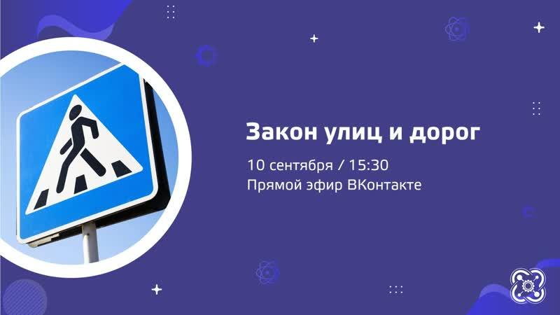 Закон улиц и дорог Лекция по ПДД Спикер Наталья Васильевна