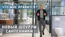 Обзор нового шоу-рума сантехники Geberit в Санкт-Петербурге. Что я рекомендую из линейки Geberit