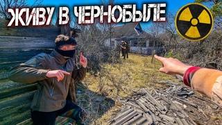 Что будет если словят в Чернобыле? Волки на пороге. Нашел тайник сталкеров в заброшенном доме