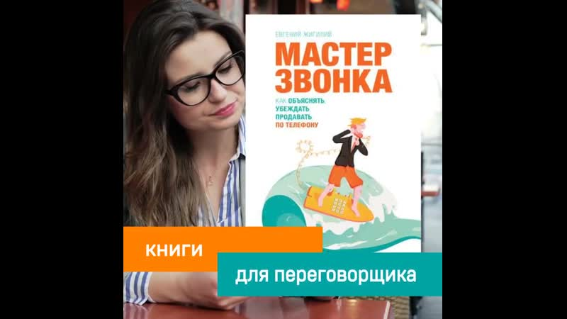 книги для развития навыков переговорщика mp4