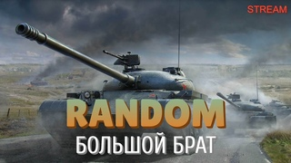 ББ / WORLD OF TANKS / ВОТ / СТРИМ / WOT