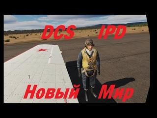 DCS IPD Новый взгляд на Виртуальный Мир!
