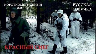 КРАСНЫЙ СНЕГ [1080p] / ROTER SCHNEE / RED SNOW (WWII SHORT FILM)