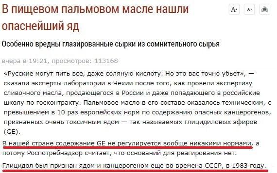 Кто травит россиян пальмовым маслом?