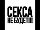 СЕКСА НЕ БУДЕТ!!! В кино с 24 мая