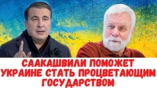 ✅ Украинцы ликуют! Саакашвили сможет разрушить мафиозное государство - Петр Филиппов.